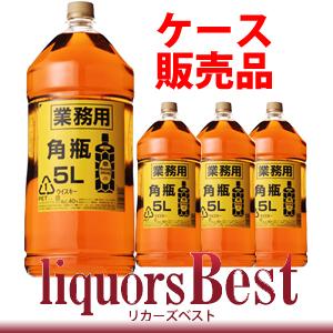 4本ケース販売 サントリー 角瓶 業務用ペットボトル 5L(5000ml)x4本_[リカーズベスト]_[全品ヤマト宅急便配送]