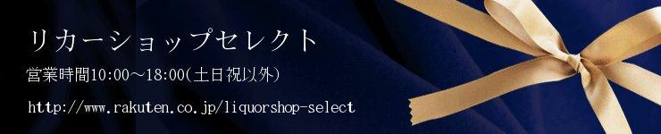 リカーショップセレクト:角玉などプレミア焼酎の酒通販サイト。大阪のリカーショップセレクト