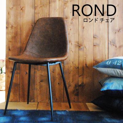 一人掛けチェア 椅子 1P 1人 レザー メタル 合成皮革  レトロ ダイニング合皮 ヴィンテージロンドA チェア 【大型商品】 【】