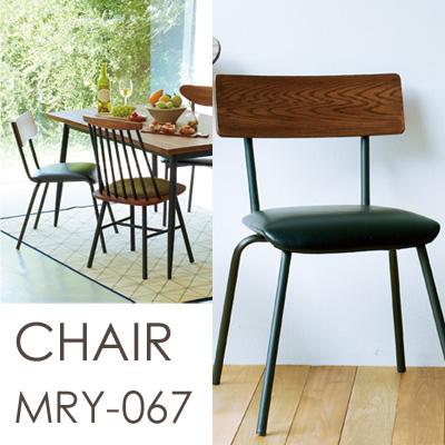 チェア 椅子 スタイリッシュ ナチュラル デザイナーズウッド 木 メタル PVCMRY-067【大型商品】【】