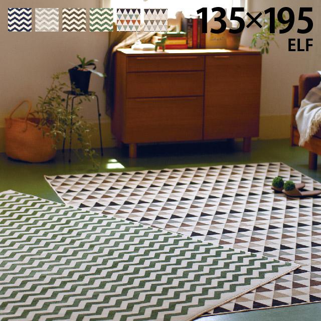 【エントリーでP10倍】ベルギー製 モケット織り 北欧 アンティーク調 オールシーズン エルフ 約135×195 【】 おしゃれ お洒落
