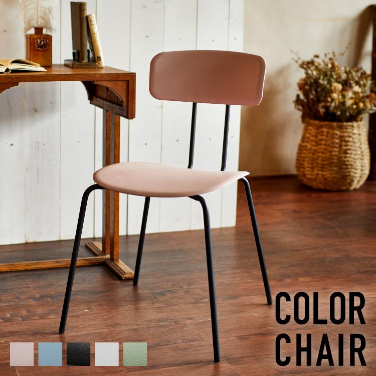 【8/2~ SALE】 CP501Pチェア 『5カラーチェア』PPシート スチール脚一人掛け 椅子 1P 1人 デザイナーズ レトロ ダイニングチェア ヴィンテージ リビングルーム 一人暮らし 新生活 ピンク ブルー ブラック ホワイト グリーン おしゃれ お洒落
