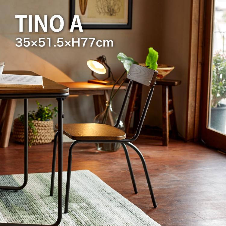 【8/2~ SALE】 CP50『ティノA/TINO A』ビンテージ ヴィンテージ カフェ インダストリアル ブルックリン 男前 ウッド アイアン 木製 キッチン ダイニング リビング おしゃれ 人気 かっこいい クール