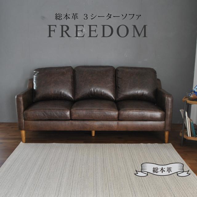 開梱・設置・送料無料総本革 ソファ3シーター SOFA 3P『フリーダム 3S』FREEDOM 3シーター3人掛ソファ W200cm 本革 牛革 天然木 インテリア [引越し便]