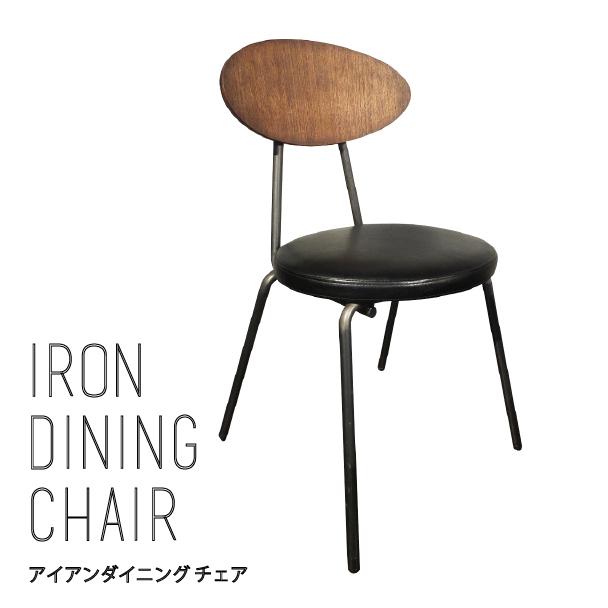 【8/2~ SALE】 M8Z\送料無料/一部地域要『アイアンダイニングチェア』ナチュラル 北欧 シンプル カフェ インダストリアル ブルックリンアイアン スチール 鉄 天然木 ウッド アッシュキッチン リビング イス 椅子 家具ラグマット