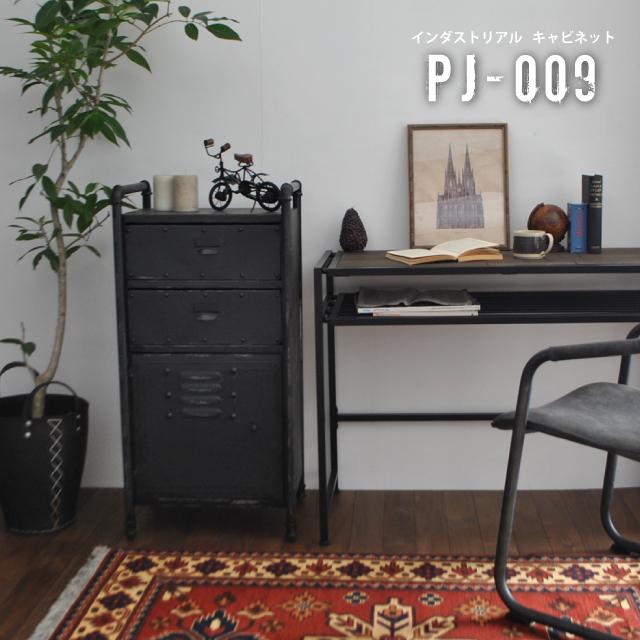 PJシリーズ『 キャビネット/PJ009 』カフェ インダストリアル ブルックリン 男前 カフェ インテリア シンプル 鉄 アイアン 棚家具