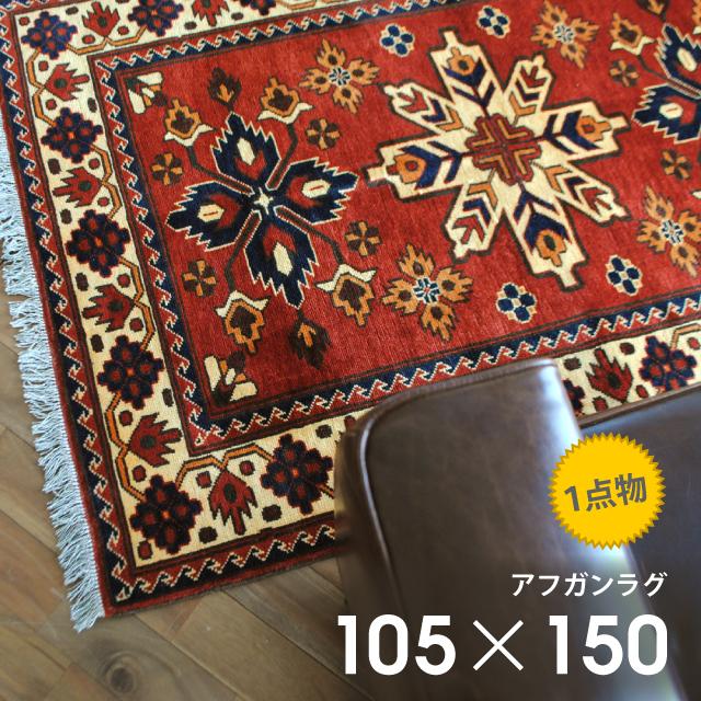 アフガンラグ1点物 約105×150cm高級 ラグ カーペット 絨毯 ウール キリム インテリア モダン デザイン ヴィンテージ アンティーク エリアラグ 送料無料 ラグマット