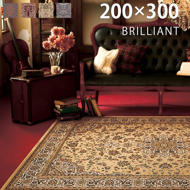 ベルギー製 ウィルトン織高級 カーペット 絨毯 ラグ『ブリリアント』 約200×300cm 厚手 ウール マット インテリア クラシック ホットカーペットカバー [大型商品240] ラグマット 【smtb-k】
