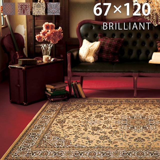 ベルギー製 ウィルトン織高級 カーペット 絨毯 ラグ『ブリリアント』 約67×120cm 厚手 ウール 玄関 マット インテリア クラシック [特小商品100] 送料無料 ラグマット 【smtb-k】
