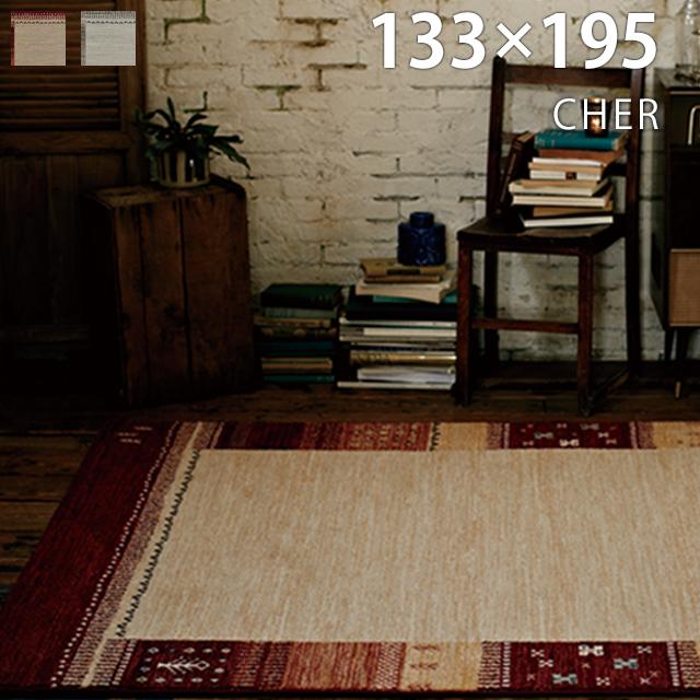 ベルギー製 ウィルトン織 高級 カーペット 絨毯 ラグ『シェール』 約133×195cm 厚手 インテリア キリム オリエンタル ホットカーペットカバー [大型商品240] ラグマット 【smtb-k】