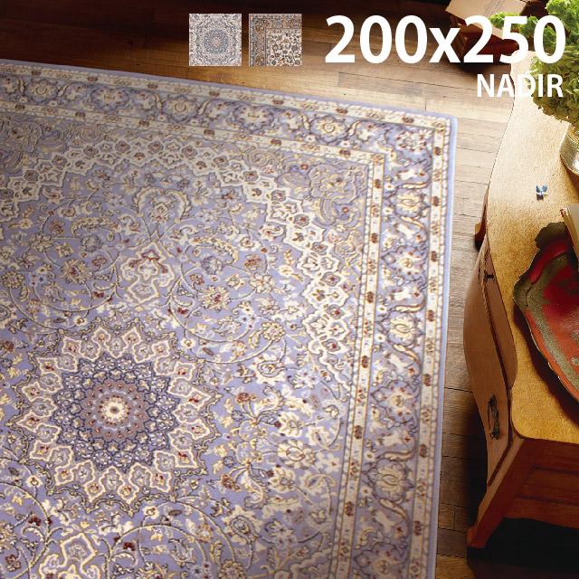 ベルギー製 ウィルトン織 LANO高級 カーペット 絨毯 ラグ『ナディール』 約200×250cm 厚手 ウール マット インテリア クラシック ホットカーペットカバーラグマット 【smtb-k】