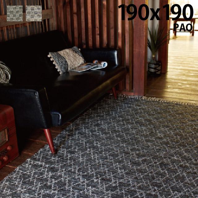 インド製 平織り カーペット高級 カーペット 絨毯 ラグ『パオ』 約190×190cm ヴィンテージ 北欧 ナチュラル カジュアル カントリー  インテリア ホットカーペットカバー ラグマット