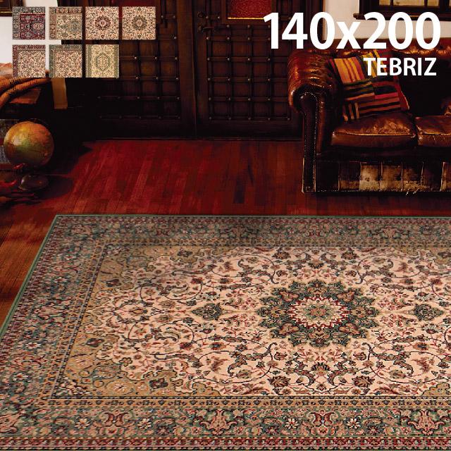 ベルギー製 ウィルトン織高級 カーペット 絨毯 ラグ『テブリズ』 約140×200cm 厚手 ウール マット インテリア クラシック ホットカーペットカバーラグマット 【smtb-k】