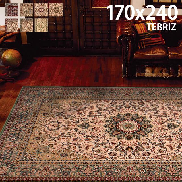 ベルギー製 ウィルトン織高級 カーペット 絨毯 ラグ『テブリズ』 約170×240cm 厚手 ウール マット インテリア クラシック ホットカーペットカバー [中型商品200] 送料無料 ラグマット 【smtb-k】