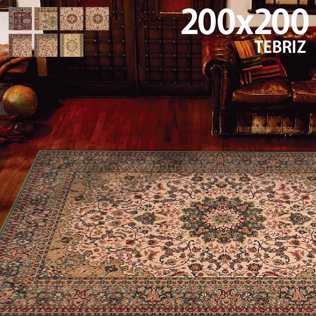 ベルギー製 ウィルトン織高級 カーペット 絨毯 ラグ『テブリズ』 約200×200cm 厚手 ウール マット インテリア クラシック ホットカーペットカバー [大型商品240] 送料無料 ラグマット 【smtb-k】