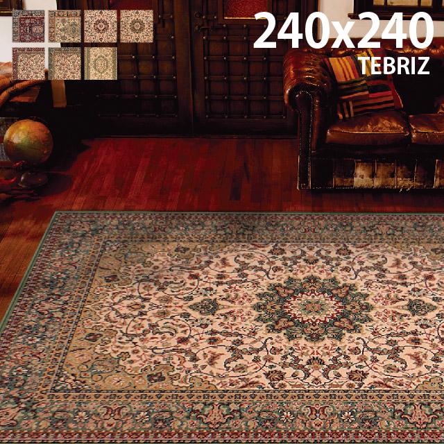 ベルギー製 ウィルトン織高級 カーペット 絨毯 ラグ『テブリズ』 約240×240cm 厚手 ウール マット インテリア クラシック ホットカーペットカバー [特大商品260] 送料無料 ラグマット 【smtb-k】