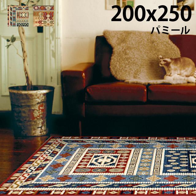 キリム柄 カーペット 絨毯 マット アジアンパミール 約200×250cmウィルトン織 エジプト製 長方形【大型商品】 【】