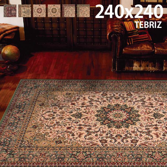 ウール カーペット ベルギー製最高級 絨毯!テブリズ 約240×240cmエレガンス  ウィルトン織り ラグ マット 【】
