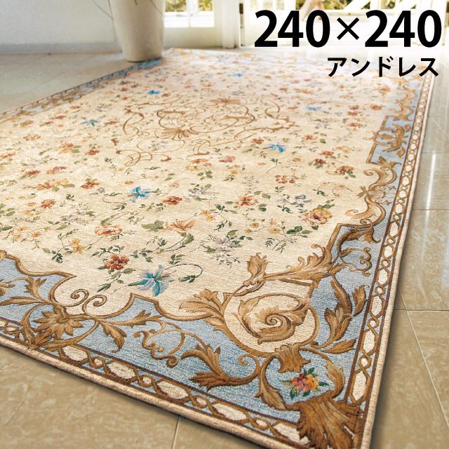 ゴブラン織りカーペット 『アンドレス』約140x200cm【ラグマット北欧カーペットじゅうたん絨毯玄関】【中型商品】 【】