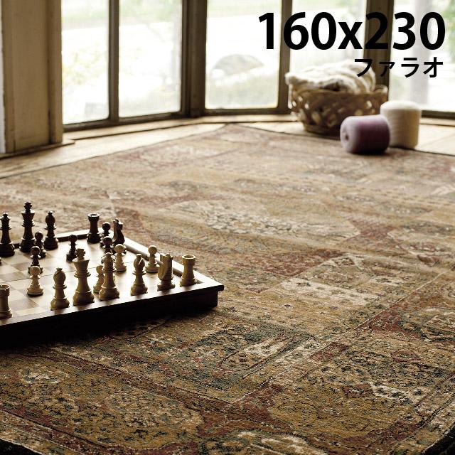 アンティーク 北欧 カーペット ラグ 絨毯 『ファラオ』 約160×230cmエレガンス エジプト製 高級 ウィルトン織 絨毯  【】