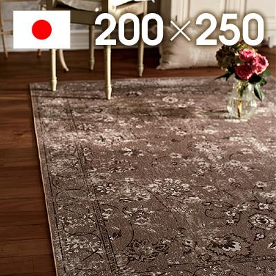 ラグ 洗える お洒落 ラグマット アンティーク ヴィンテージ ビンテージ 高級 オールシーズン 日本製 国産キュリオ 約200×250【中型商品】