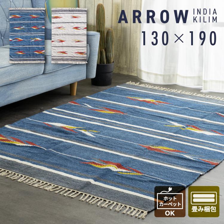 ラグマット 西海岸 ビンテージ ヴィンテージ カーぺット インド コットン 綿 おしゃれ お洒落アロー 約130×190cm【ヴィンテージ サーフ カジュアル じゅうたん 絨毯玄関】