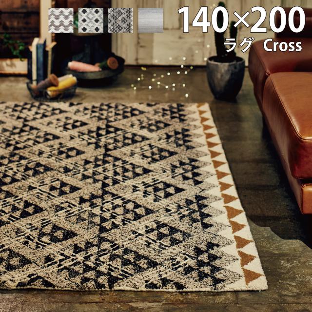 【エントリーでP10倍】ラグマット お洒落 ラグ キリム カーペット 絨毯 インド フリンジ クロス 毛 ウール約140cm×200cm おしゃれ お洒落