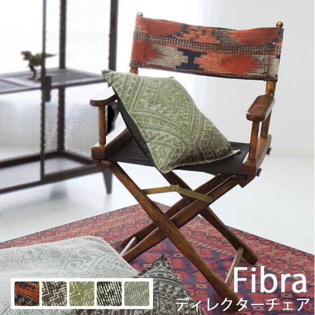 ディレクターズチェア『Fibra/フィブラ』W54xD52xH90(SH44.5)cmレトロ デザイナーズ ディレクターズチェア ディレクターチェア ガーデン 庭 バルコニー ベランダ デッキ 折り畳み ジャガード織 北欧 アジア インダストリアル