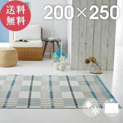 ラグ 高級 ベルギー製 ウィルトン織 カーペット 絨毯 ラグ 北欧『リエージュ』 約200×250cm チェック ホットカーペットカバー ラグマット