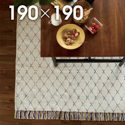 ラグ ラグマット カーペット じゅうたん 絨毯 コットン 綿 薄手 北欧 シンプル ナチュラル ノルディック インテリア 寝室 リビング おしゃれ オシャレ お洒落 人気約190×190cm\送料無料/一部地域要