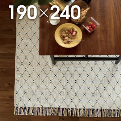 【8/2~ SALE】ラグマット ラグ カーペット 絨毯 インド マリ約190cm×240cm おしゃれ お洒落