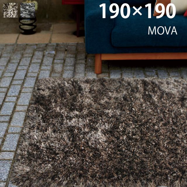 ラグマット マット ふわふわ ボリューム 高密度 シャギー 北欧 ロング ゴージャス 高級ムーヴァ 約190×190cm【】