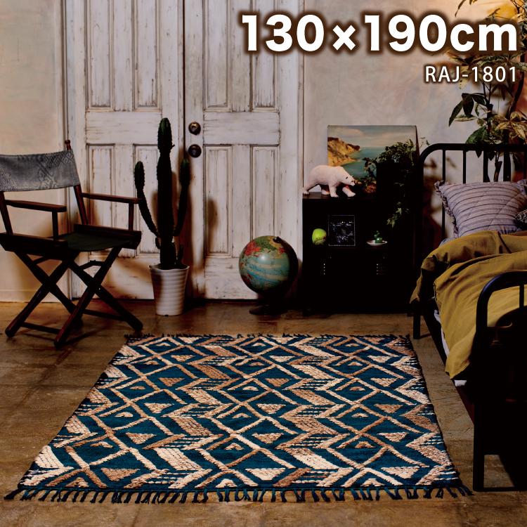 ラグマット 北欧 カーぺット インド ウール 高級ラジ RAJ-1801約130×190cm【北欧 ヴィンテージ サーフ カジュアル じゅうたん 絨毯】【】