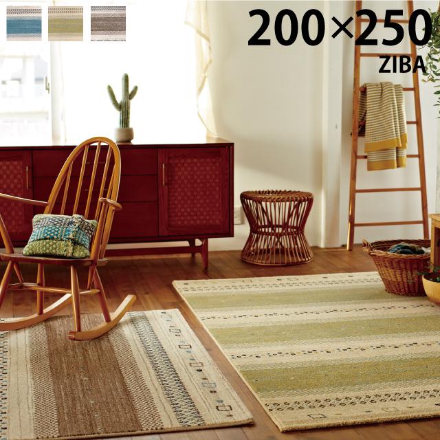 【エントリーでP10倍】ラグ 高級 ベルギー製 ウィルトン織 カーペット 絨毯 ラグ『ジーバ』 約200×250cm 厚手 キリム ホットカーペットカバー ラグマット