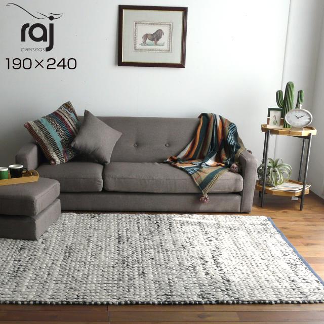 ラグマット 北欧 カーぺット インド ウール コットン 高級 綿ラジ RAJ-1812約190×240cm【北欧 ナチュラル カジュアル じゅうたん絨毯玄関】