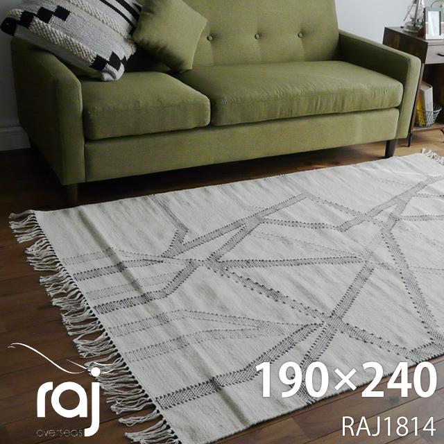 ラグマット 北欧 カーぺット インド ウール 高級ラジ RAJ-1814約190×240cm【北欧 ヴィンテージ ナチュラル カジュアル フリンジ じゅうたん 絨毯】