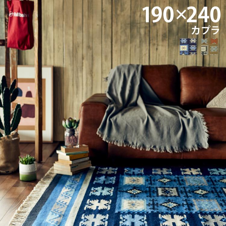 【8/2~ SALE】 CP50インド製 平織りラグ『Capra/カプラ』 約190×240cmニュージーランド産 ウール ドライクリーニング インテリア キリム オリエンタル ホットカーペットカバー ラグマット  おしゃれ お洒落