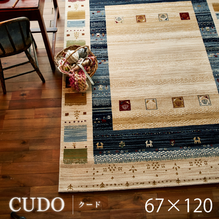 【8/2~ SALE】キリム柄 カーペット ラグ マット 絨毯『CUDO/クード』約67×120cmウィルトン織 ベルギー製 長方形ラグ マット アジアン キリム