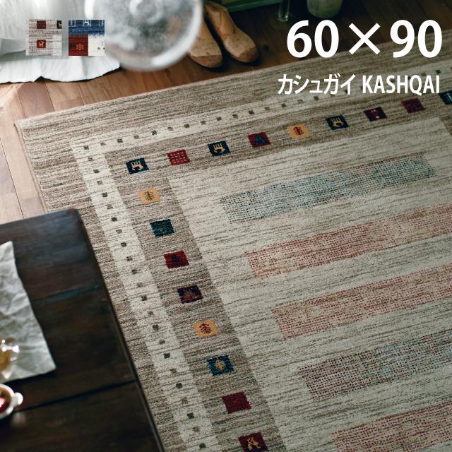モンゴル製 ウィルトン織高級 カーペット 絨毯 ラグ マット 玄関『KASHQAI/カシュガイ』 約60×90cm厚手 ウール インテリア キリム ホットカーペット対応