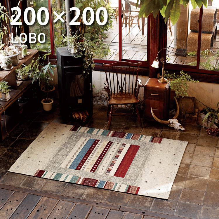 ラグ ラグマット カーペット じゅうたん 絨毯 ゴブラン織 シェニール キリム柄 北欧 ノルディック ヴィンテージ インテリア 寝室 リビング おしゃれ オシャレ お洒落 人気『ロボ/LOBO』約200×200cm\送料無料/一部地域要