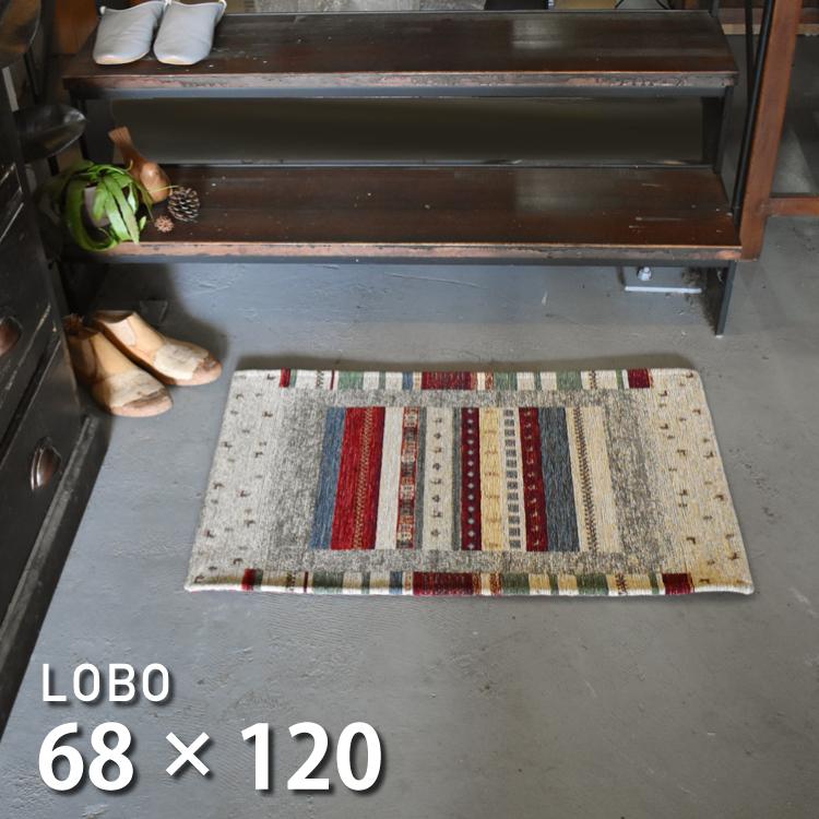 【エントリーでP10倍】ゴブラン織りマット 『ロボ/LOBO』約68x120cm【ラグマット 北欧カーペット じゅうたん 絨毯 玄関 マット】 おしゃれ お洒落