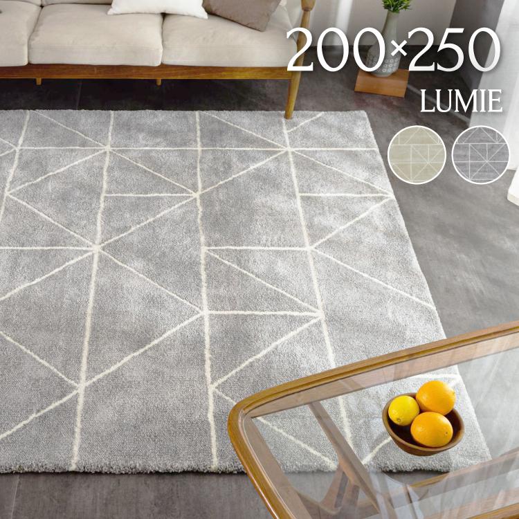 【エントリーでP10倍】ベルギー製 ウィルトン織 高級 カーペット 絨毯 ラグ『ルミエ/LUMIE』 約200×250cm北欧 モダン カジュアル デザイン