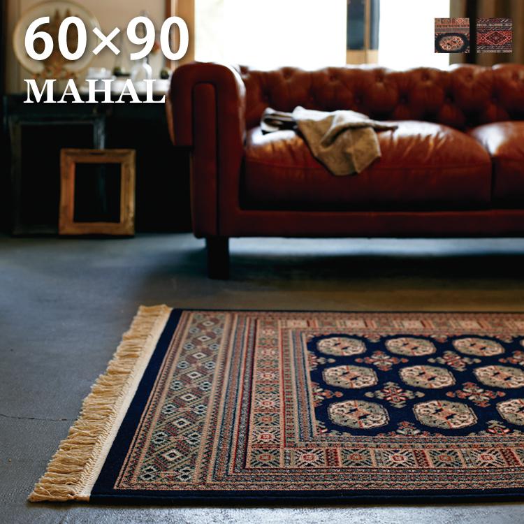ベルギー製 ウィルトン織 LANO高級 カーペット 絨毯 ラグ『マハール MAHAL』 約60×90cm 厚手 ウール マット インテリア クラシック ホットカーペットカバー [小型商品] ラグマット