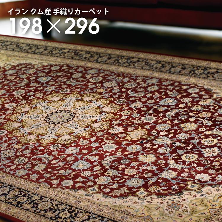 一点物 1点物 手織り 高級 絨毯One of a Kind Rugs『 PLQJ-9766 』クム産約198×296cmカーペット ラグ アンティーク ヴィンテージ ホットカーペットカバー おしゃれ お洒落