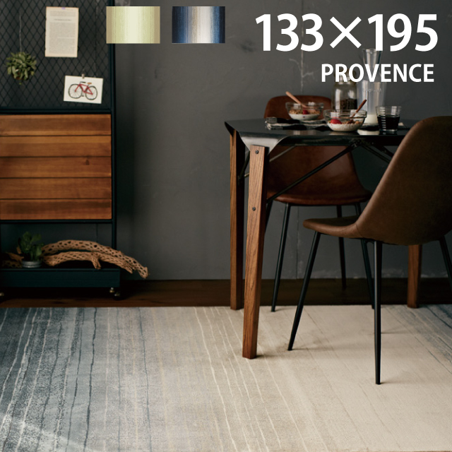ウィルトン織高級 絨毯 カーペット ラグ マット『PROVENCE/プロバンス』 約133×195cm北欧 モダン カーペット 絨毯 ラグ ラグマット