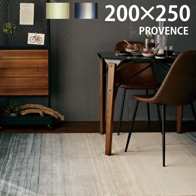 ウィルトン織高級 絨毯 カーペット ラグ マット『PROVENCE/プロバンス』 約200×250cm北欧 モダン カーペット 絨毯 ラグ ラグマット