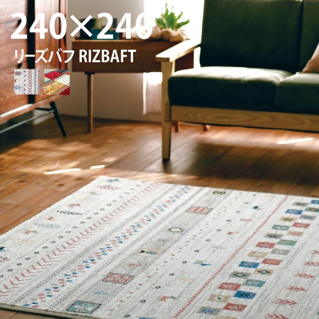 【8/2~ SALE】キリム柄 カーペット ラグ マット 絨毯『RIZBAFT/リーズバフ』約240×240cmウィルトン織 ベルギー製 長方形ラグ マット アジアン キリム