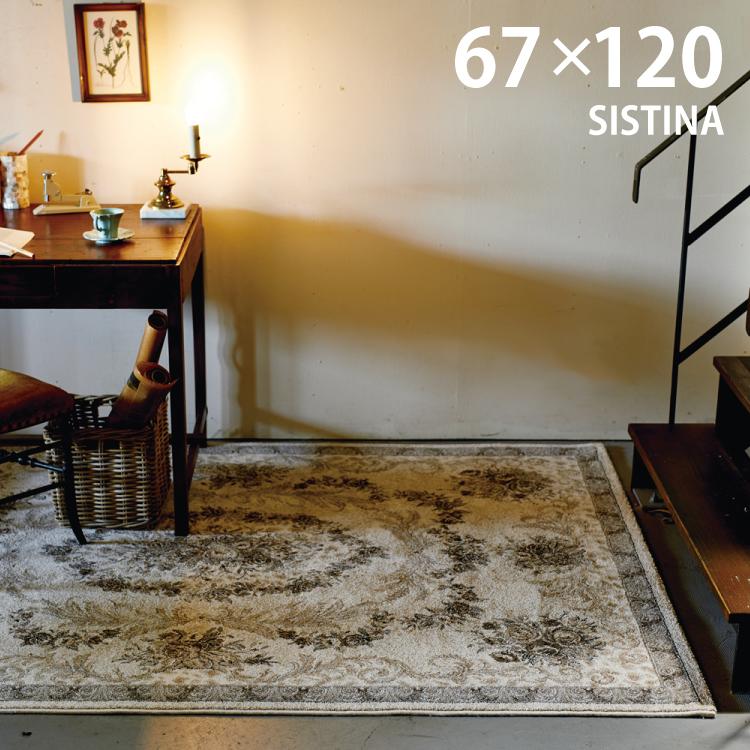 【エントリーでP10倍】ベルギー製 ウィルトン織高級 絨毯 カーペット ラグ マット『SISTINA/システィーナ』 約67×120cmエレガンス アンティーク クラシック 北欧 花柄 おしゃれ お洒落