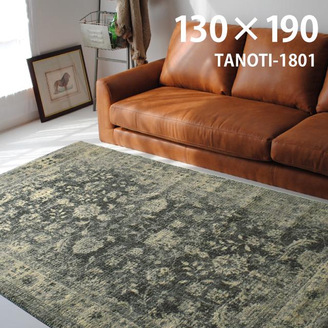 ラグマット 北欧 カーぺット インド 高級ラジ タノティ RAJ-TANOTI-1801約130×190cm【ヴィンテージ クラシック じゅうたん 絨毯玄関】【中型商品】