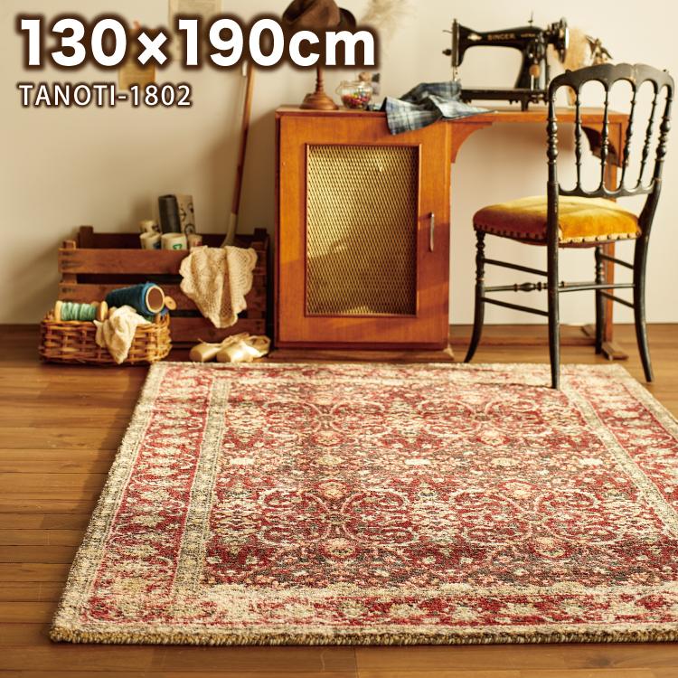 ラグマット 北欧 カーぺット インド 高級ラジ タノティ RAJ-TANOTI-1802約130×190cm【ヴィンテージ クラシック じゅうたん 絨毯玄関】【中型商品】